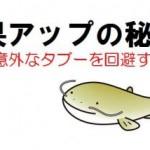釣果アップの秘訣 ~ タブーを回避する!