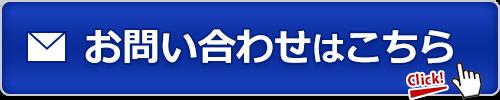 お問い合わせボタン(青)